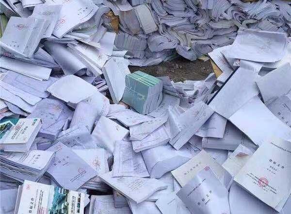 各种报表发票收据销毁 (2)